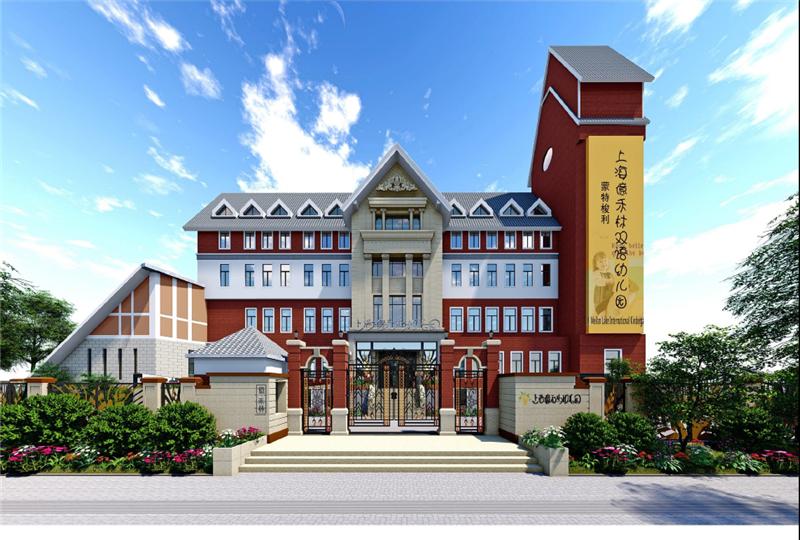 上海億·禾林双语幼儿园