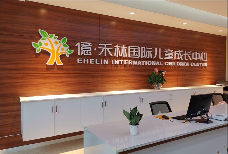 億·和林国际儿童成长中心