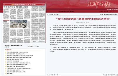 """《""""爱心成就梦想""""慈善助学主题活动举行》——天津日报"""