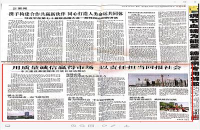 《用质量诚信赢得市场 以责任担当回报社会——中天建设集团媒体开放日活动侧记》——天津日报