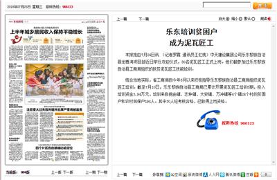 《乐东培训贫困户成为泥瓦匠工》——海南日报
