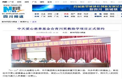 《中天爱心慈善基金会青川奖教助学项目正式签约》——新华网