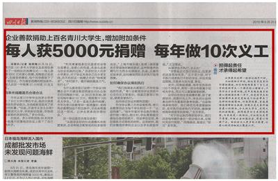 《每人获5000元捐赠 每年做10次义工》——四川日报