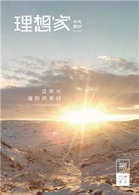 《理想家》中天美好集团<br>(2019年第8期)