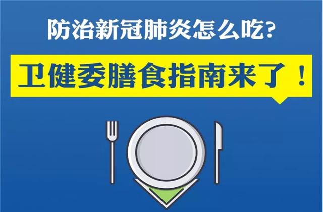 """【万无""""疫""""失】防治新冠肺炎该怎么吃?卫健委的膳食指南来了"""