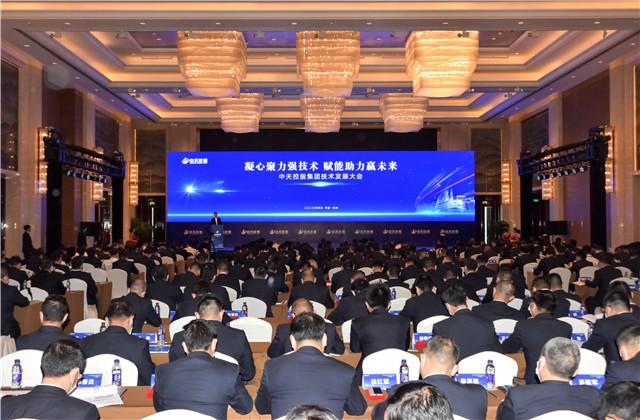 凝心聚力强技术,赋能助力赢未来 ——中天控股集团召开2020技术发展大会