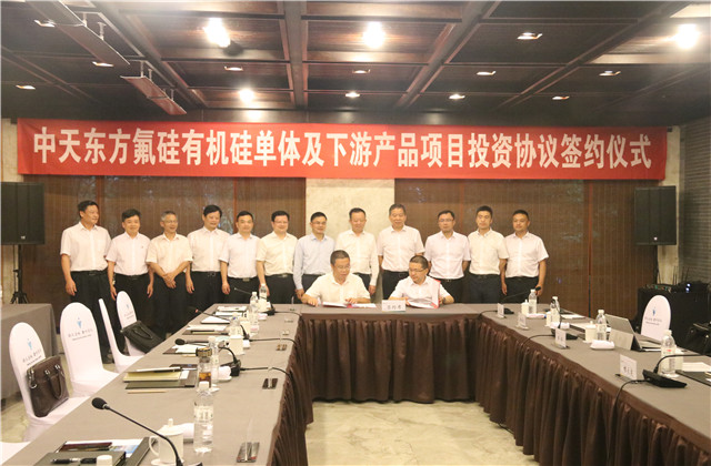 中天东方氟硅有机硅单体及下游产品项目投资协议正式签约