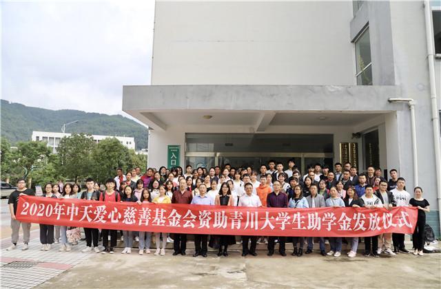 中天爱心慈善基金会持续八年出资50万元资助青川贫困大学生