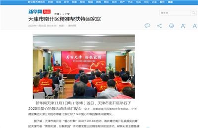 天津市南开区精准帮扶特困家庭——新华网