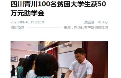 四川青川100名贫困大学生获50万元助学金 - 新华社客户端