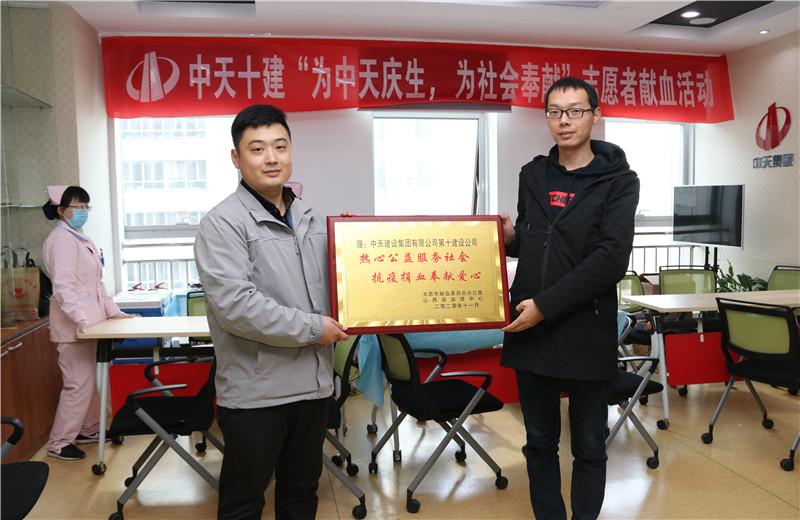 2020年11月13日,60余名中天十建的志愿者无偿献血近20000毫升,为受疫情影响而告急的太原血库储量奉献力量。