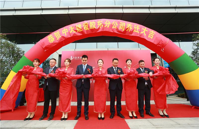 2020年11月22日,在中天控股集团24周年生日到来之际,天津公司胶东分公司迎来了办公楼新址乔迁仪式。