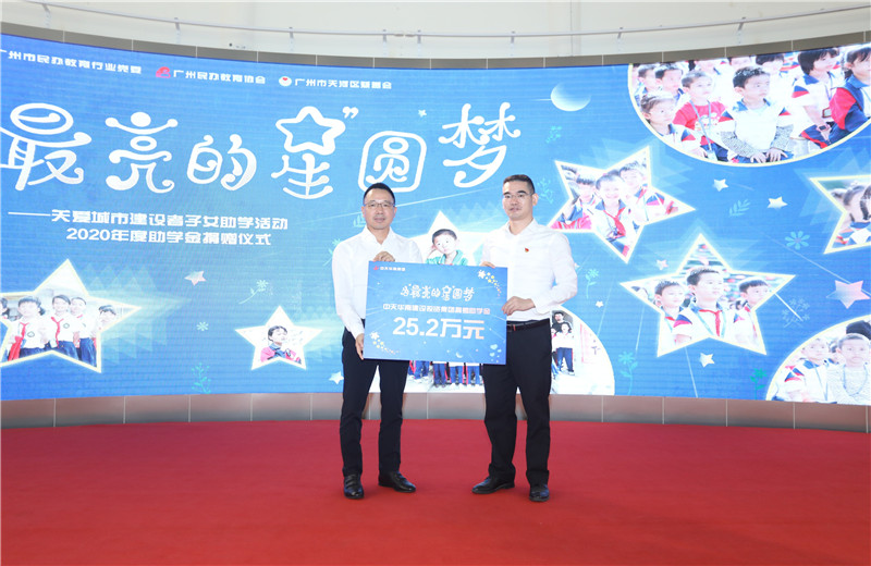 2020年11月22日,中天华南集团移交2020年度助学金,包括为广州5个区21所民办学校126名学生每人提供2000元助学金,合计25.2万元。