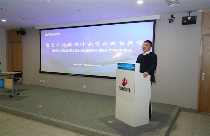 """2020年11月21日,以""""信息化提效设计数字化赋能转型""""为主题的中天控股集团2020年度设计板块工作交流会在中怡设计办公区顺利召开。"""