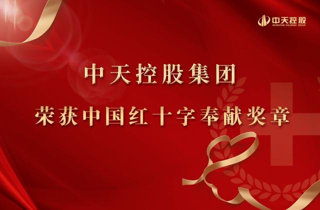 中天控股集团被授予2020年中国红十字奉献奖章