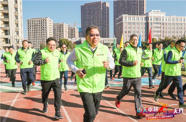 中天控股集团第二十二届文化体育节圆满闭幕!