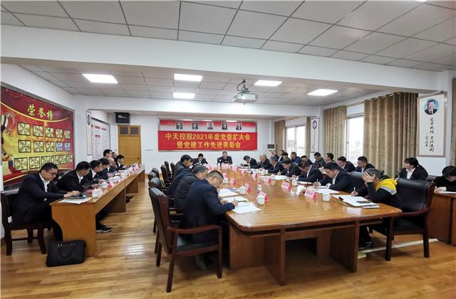 中天召开2021年度党委扩大会议暨党建工作先进表彰会议