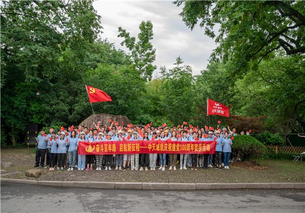 奋斗百年路,启航新征程——中天城轨组织庆祝中国共产党成立100周年徒步活动