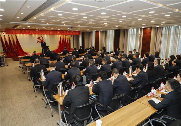 中共中天建设集团第六次代表大会召开