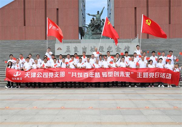 优秀党支部——中天天津公司党支部