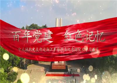 百年党建,红色记忆——中天城轨探访红色基地视频字幕版