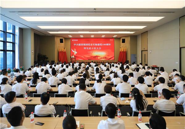 中天建设集团党委召开庆祝中国共产党成立100周年暨先进表彰大会