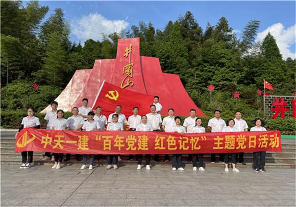 中天一建组织党员到井冈山开展系列主题党日活动