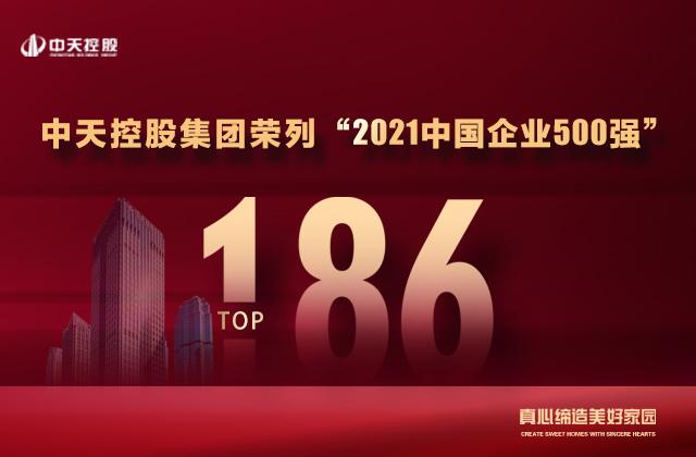 """第186位,中天控股集团喜提""""中国企业500强""""新战绩!"""