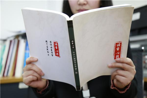 2009年六建同仁读书心得集结成册.jpg